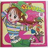 こどものおもちゃ サウンドトラック Vol.2