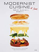 Modernist Cuisine at Home Japanese Edition