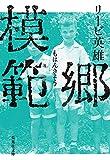 模範郷 (集英社文庫)