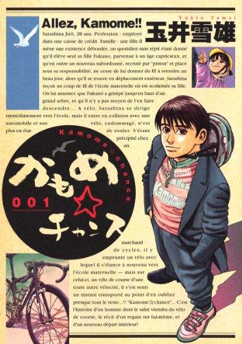 かもめ☆チャンス(1) (ビッグコミックス)