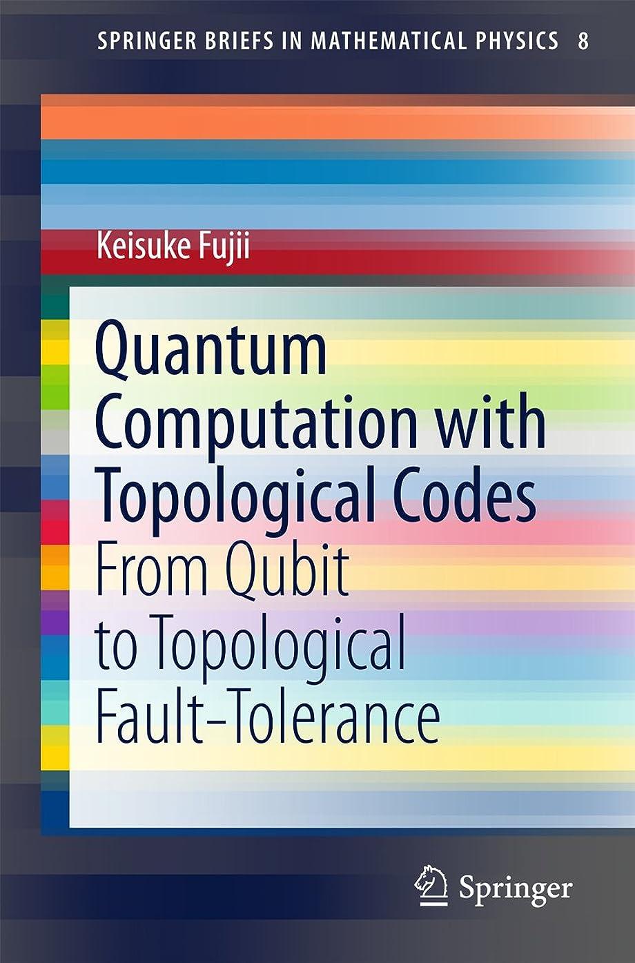 スワップ国勢調査承認するQuantum Computation with Topological Codes: From Qubit to Topological Fault-Tolerance (SpringerBriefs in Mathematical Physics Book 8) (English Edition)