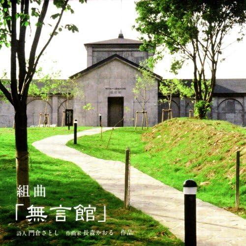SHIROI CANVAS, Tadamasa Fukiura & Nisenjugonen Hachigatsu Jugonichi Ni Atsumatta Nakamatachi
