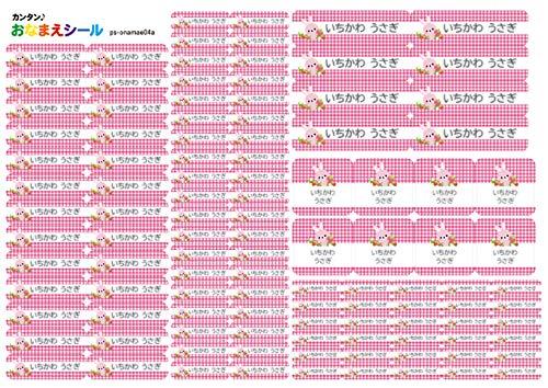 お名前シール 耐水 5種類 110枚 防水 ネームシール シールラベル 保育園 幼稚園 小学校 入園準備 入学準備 アニマル うさぎ ピンク