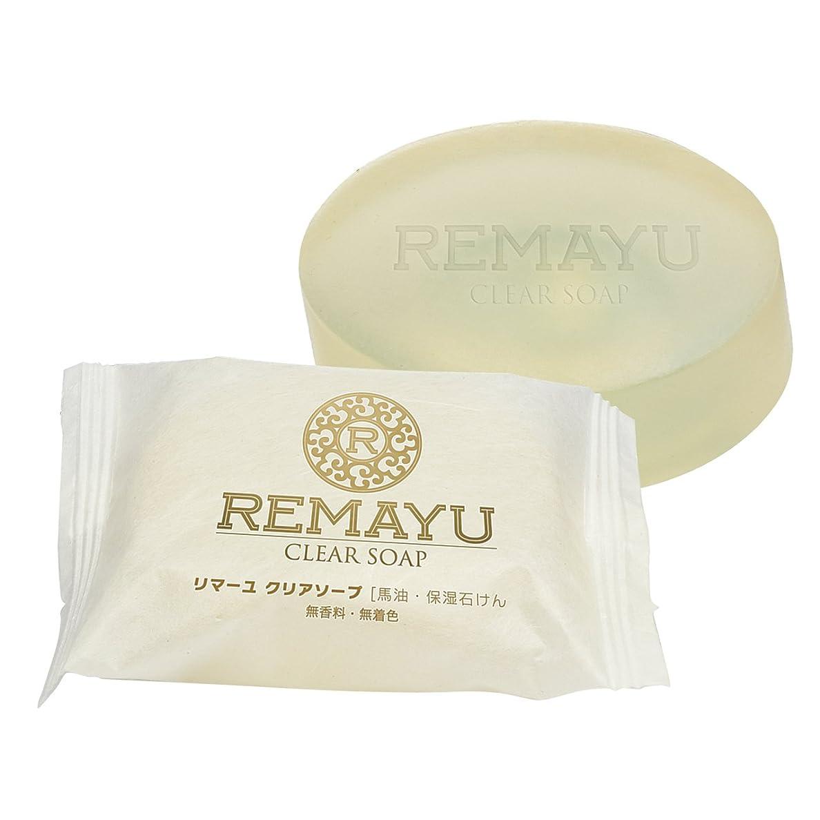 リマーユ クリアソープ 90g 馬油 リバテープ製薬 日本製 ばゆ石鹸 ばゆ洗顔