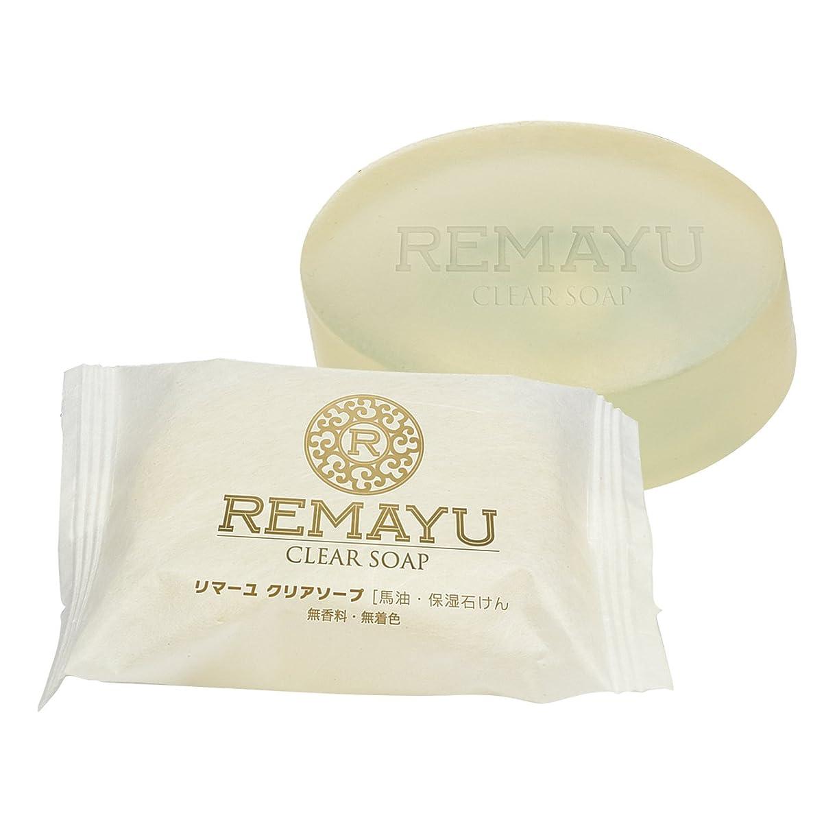 テレビ実験室セブンリマーユ クリアソープ 90g 馬油 リバテープ製薬 日本製 ばゆ石鹸 ばゆ洗顔