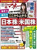 日経マネー 2021年12月号 雑誌