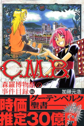 C.M.B.森羅博物館の事件目録(5) (講談社コミックス月刊マガジン)