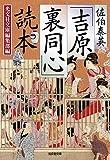 佐伯泰英「吉原裏同心」読本 (光文社時代小説文庫)