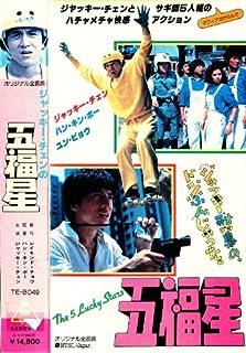 五福星 [VHS]