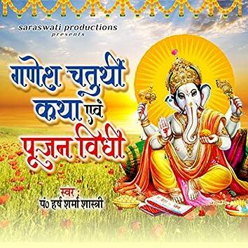 Ganesh Chaturthi Katha Aur Poojan Vidhi