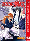 るろうに剣心―明治剣客浪漫譚― カラー版 23 (ジャンプコミックスDIGITAL)