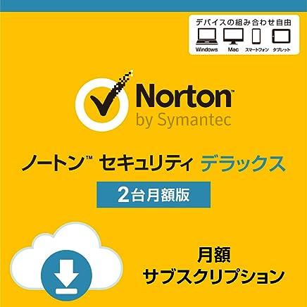 【Amazon.co.jp限定】ノートン セキュリティ デラックス(最新版) | 2台 1か月・月額版 |サブスクリプション(定期更新)