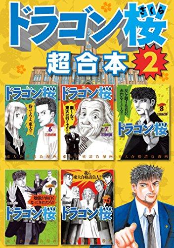 ドラゴン桜 超合本版(2) (モーニングコミックス)