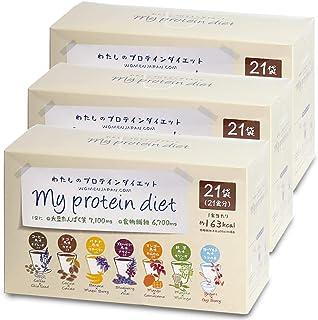 わたしのプロテインダイエット 63食セット 1食置き換えダイエットシェイク 低糖質