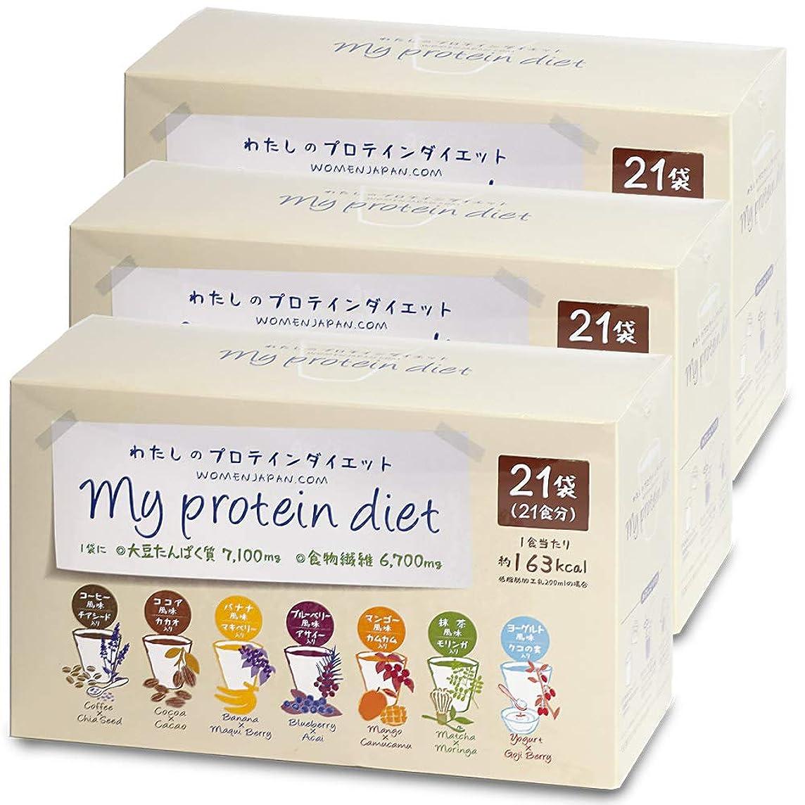 敬なちなみにに向けて出発わたしのプロテインダイエット 63食セット 1食置き換えダイエットシェイク 低糖質