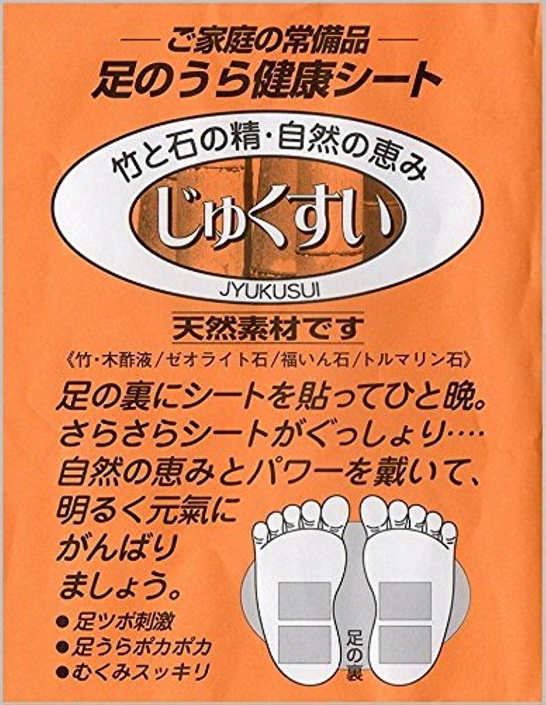 構成する摂氏ビジュアル足のうらシート【樹翆(じゅくすい)】おやすみ前に 20コマ