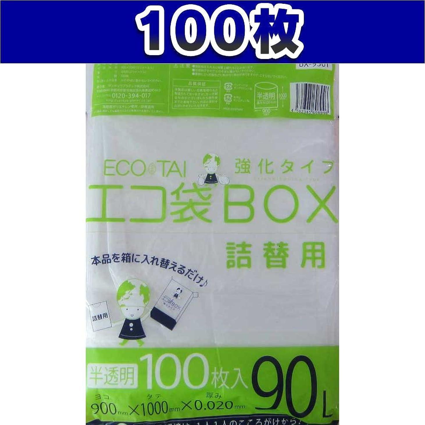 対象正義ラダ90L 半透明ごみ袋【100枚入り】【Bedwin Mart】