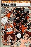 日本の警察 (FOR BEGINNERSシリーズ イラスト版オリジナル 28)