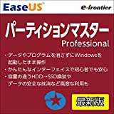 E Frontier EaseUS Partition Master Professional (Latest) | Download Version