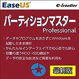 イーフロンティアEaseUS パーティションマスター Professional (最新) |ダウンロード版