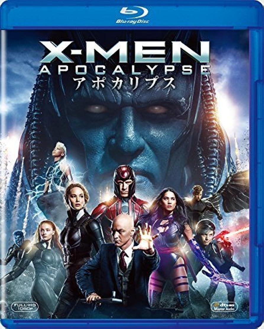 ゲート差し迫った壊滅的なX-MEN:アポカリプス [AmazonDVDコレクション] [Blu-ray]