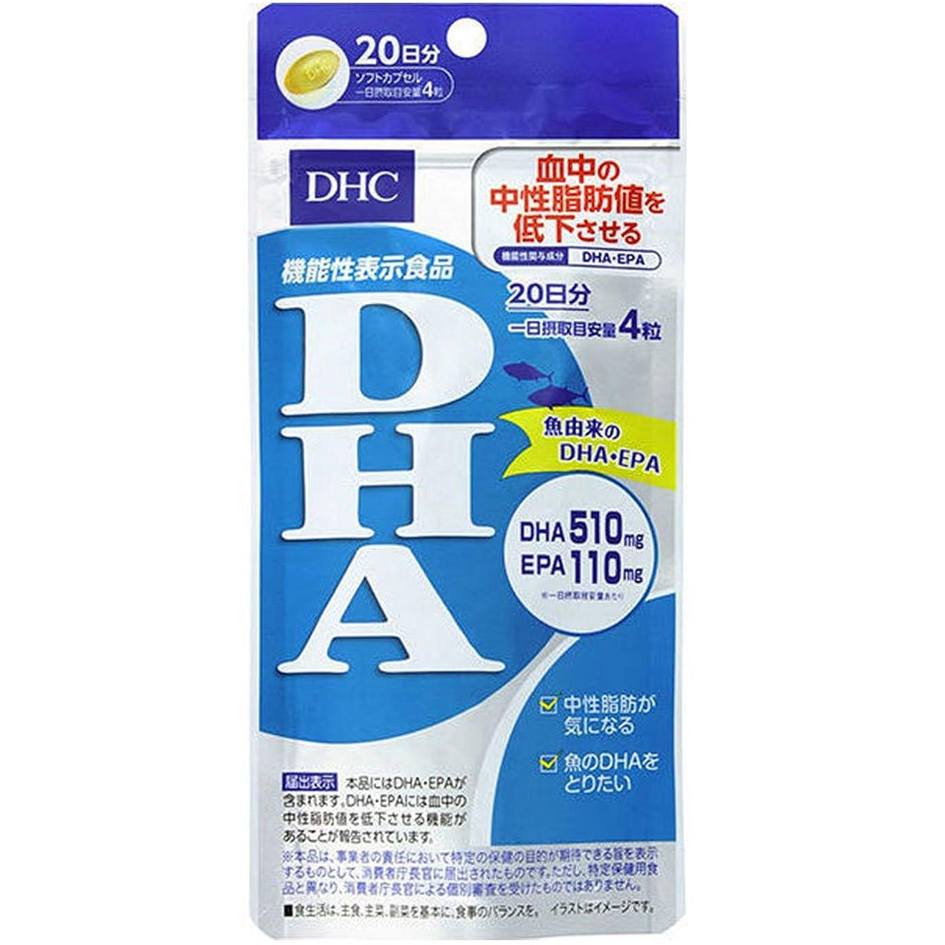 受益者騙すシャンパンDHC DHA 20日分 80粒 【機能性表示食品】