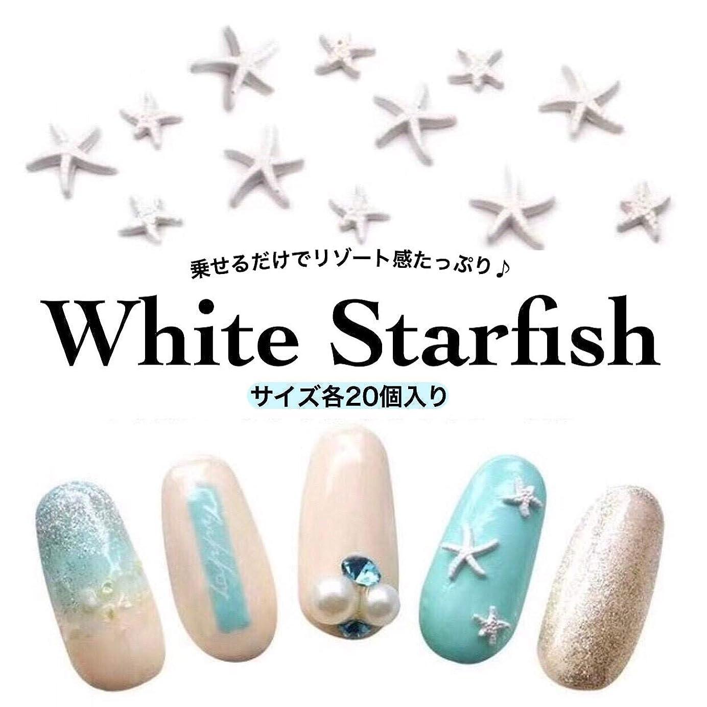 【ネイルウーマン】ホワイトスターフィッシュ (4mm×5mm 小サイズ / 20個入り) リゾート ひとで 白 ネイルパーツ デコ