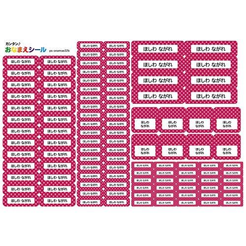 お名前シール 耐水 5種類 110枚 防水 ネームシール シールラベル 保育園 幼稚園 小学校 入園準備 入学準備 スター 星柄 ピンク