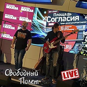 Площадь согласия (Live)