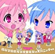 アニメ 宮河家の空腹 ドラマCD 陵桜学園高等学校文化祭は大パニックかも