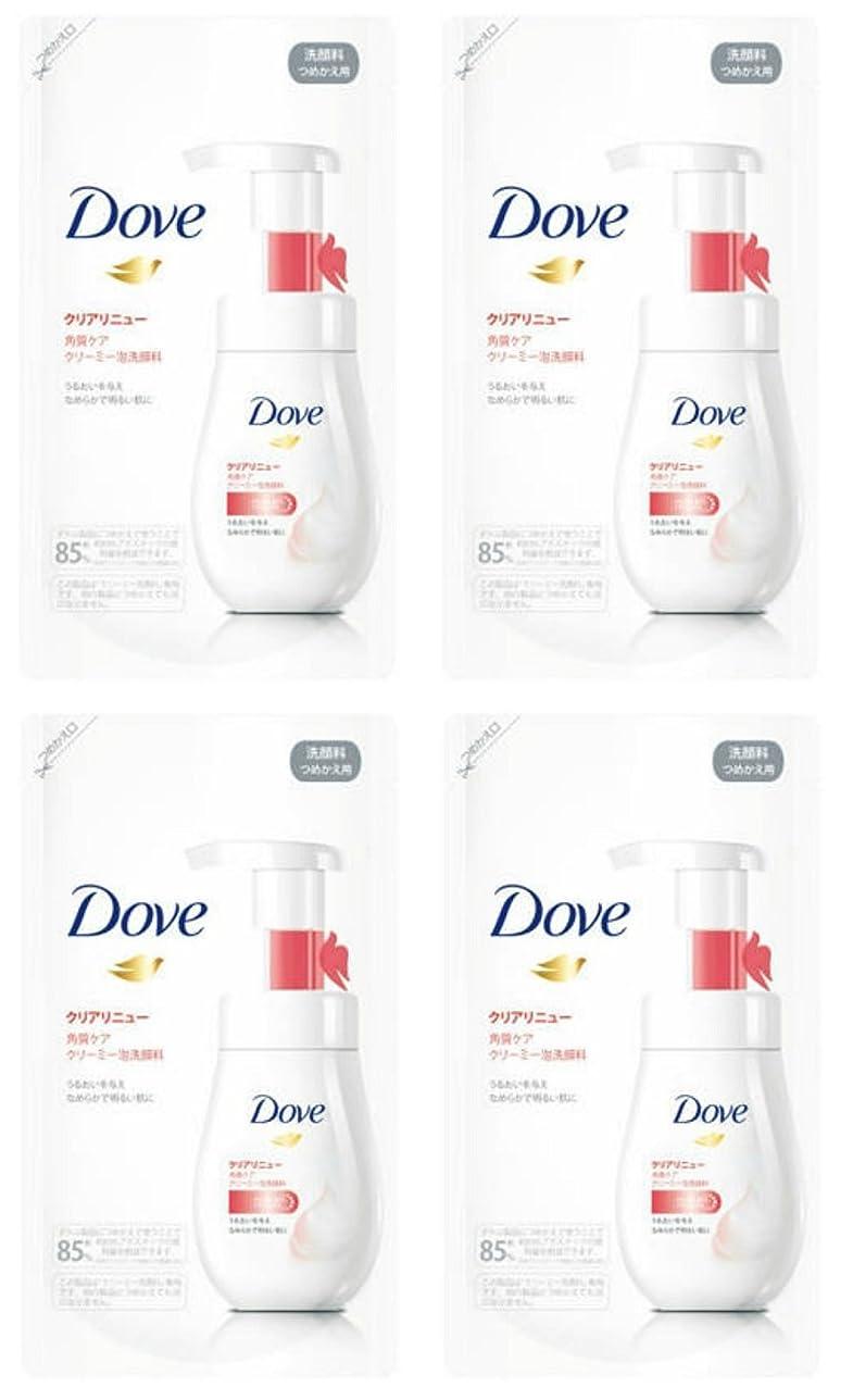 真剣にピカリング透ける【まとめ買い】Dove ダヴ クリアリニュー クリーミー 泡 洗顔料 つめかえ用 140ml×4個