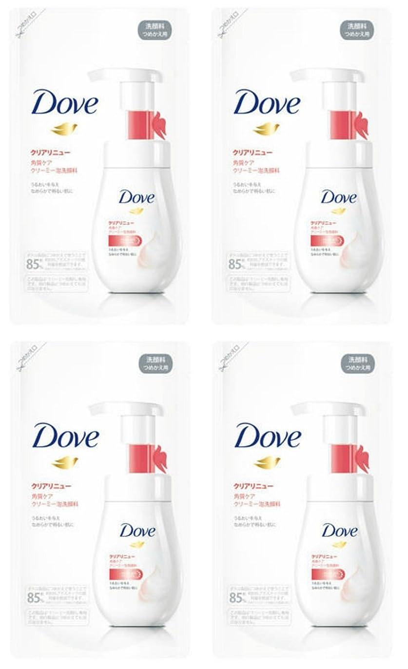 おそらく魅力的おしゃれな【まとめ買い】Dove ダヴ クリアリニュー クリーミー 泡 洗顔料 つめかえ用 140ml×4個