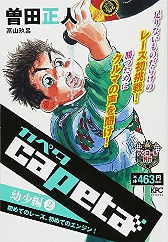 capeta 幼少編(2) 初めてのレース、初めてのエンジン! アンコール刊行 (講談社プラチナコミックス)