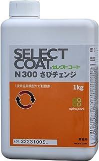 セレクトコートさびチェンジ(錆転換型防錆コーティング剤)N300 1kg入