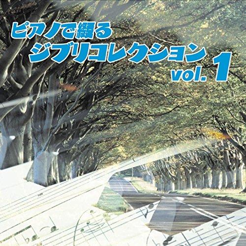 Tenkuu No Shiro Laputa (Piano)
