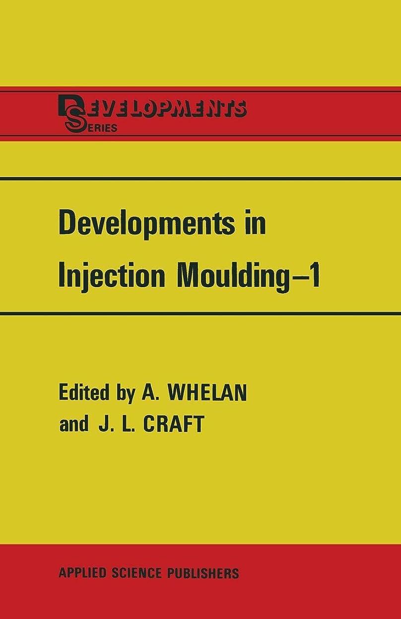 息子体操選手鉄Developments in Injection Moulding―1