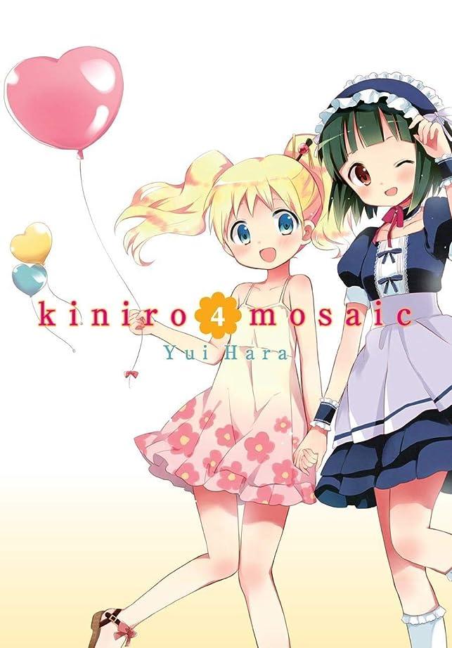 アボート盗賊虎Kiniro Mosaic Vol. 4 (English Edition)