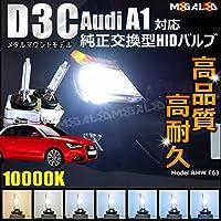 アウディ A1 8XCAX(前期・中期・後期) 対応 ヘッドライト HID バルブ 純正 Lowビーム 交換用 10000k【メガLED】
