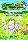 Thumbs Up Yellowstone!! イエローストーン大生態系の植物図鑑
