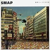 世界に一つだけの花 - SMAP, 槇原敬之, 工藤哲雄, 都志見隆, SMAP