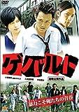 ゲバルト [DVD] image