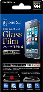 レイ・アウト iPhone SE/5s/5 ガラス フィルム 液晶保護 9H ブルーライト 貼付けキット付 RT-P11SFG/MK