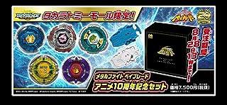Takara Tomy Beyblade WBBA Metal Fight B-00 Limited 10th Anniversary Set BBG-31