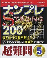ナンプレSTRONG200 超難問 5