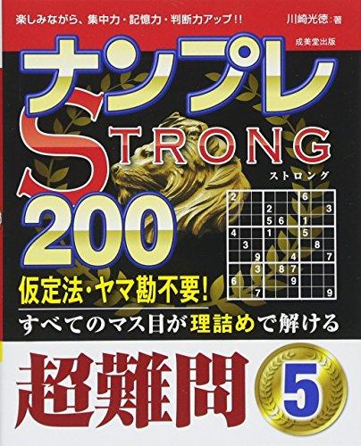 ナンプレSTRONG200 超難問 5の詳細を見る