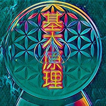 Secret Place (Metaphysic's Ambient Retake) [feat. Alan Watts]