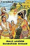 பொன்னியின் செல்வன் - Ponniyin Selvan (Tamil Edition)