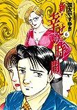 新 幸せの時間 : 6 (アクションコミックス)