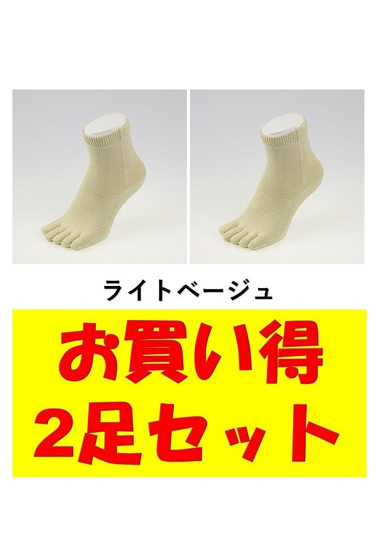 転送ベリ写真のお買い得2足セット 5本指 ゆびのばソックス Neo EVE(イヴ) ライトベージュ Sサイズ(21.0cm - 24.0cm) YSNEVE-BGE