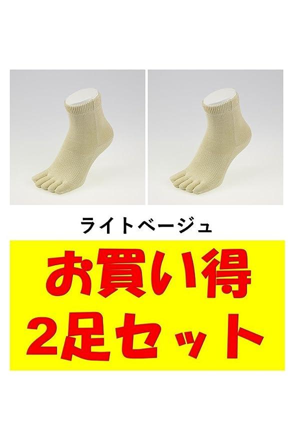 運賃微生物コイルお買い得2足セット 5本指 ゆびのばソックス Neo EVE(イヴ) ライトベージュ Sサイズ(21.0cm - 24.0cm) YSNEVE-BGE